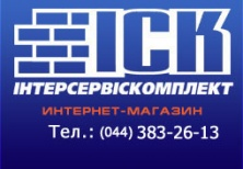 Интерсервискомплект ООО